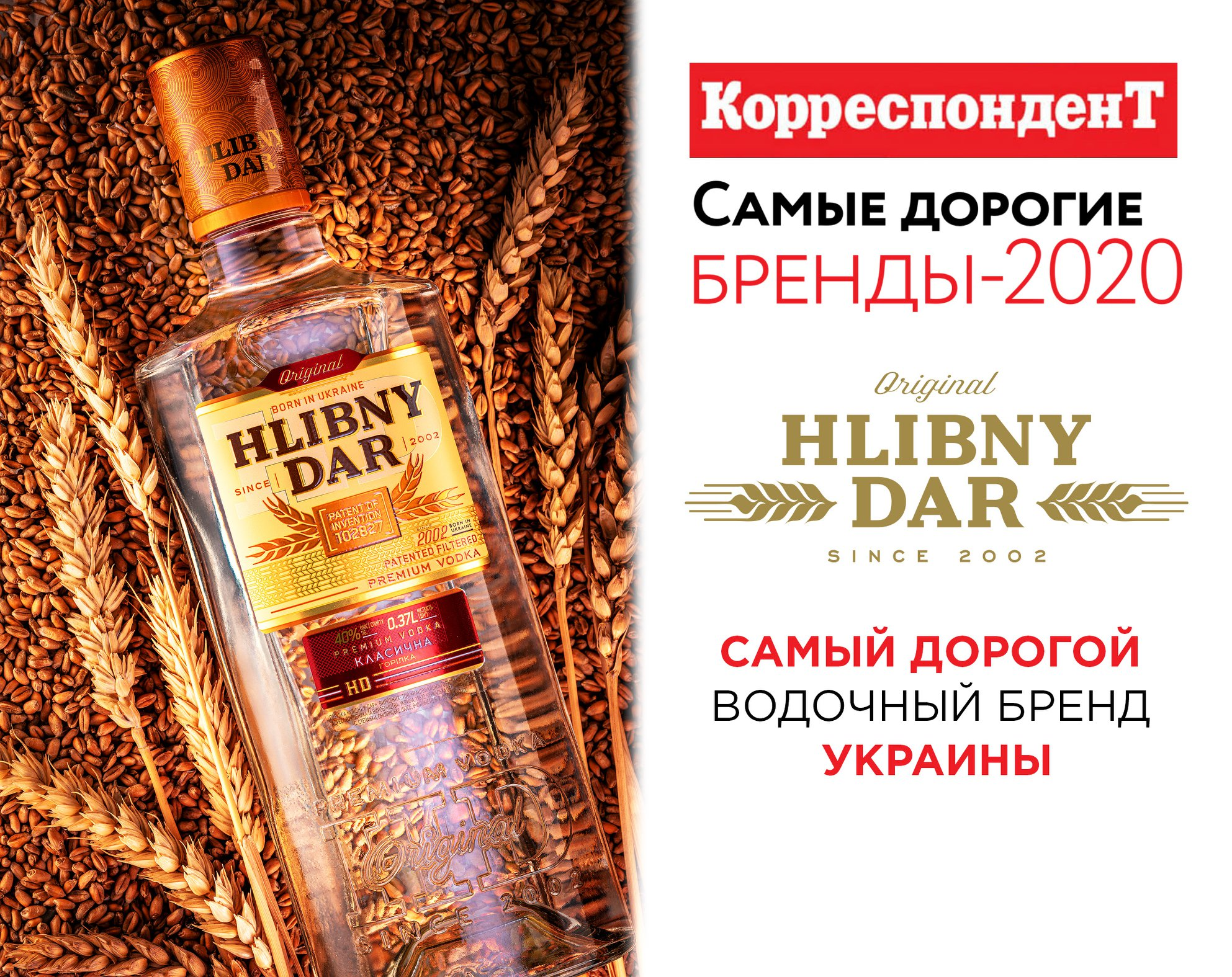 HLIBNY DAR - самый дорогой водочный бренд Украины